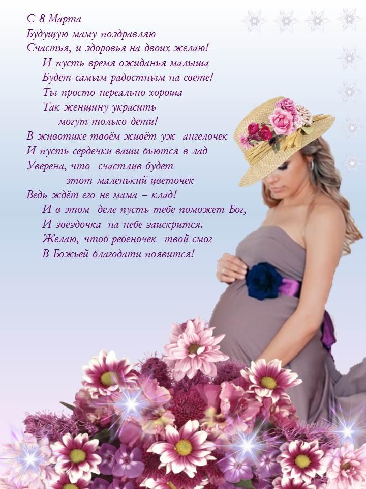 Поздравление будущих мам